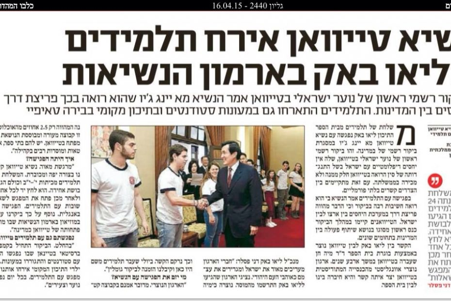 News in Israel : EON Center and University of Kang Ning in Taiwan hosted and arranged Israeli Youth Delegation to meet with Taiwan President.
